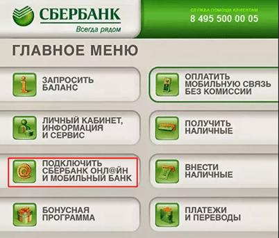 Подключить Сбербанк онлайн