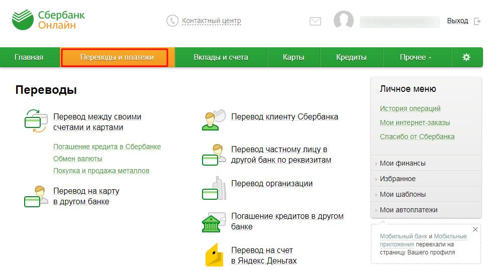 Переводы онлайн